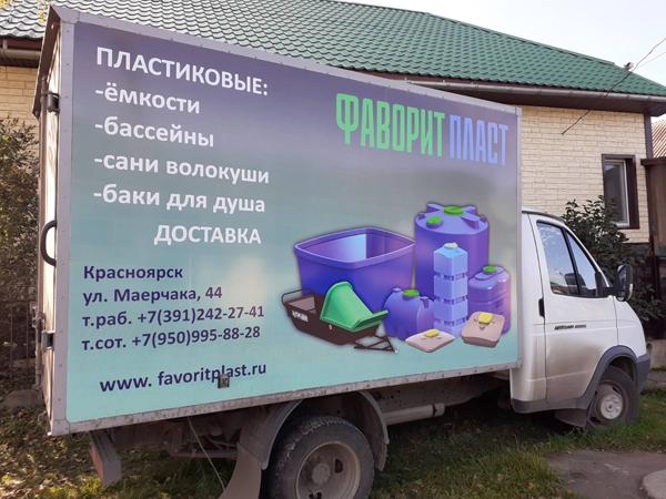 """способы доставки продукции """"Фаворитпласт"""""""