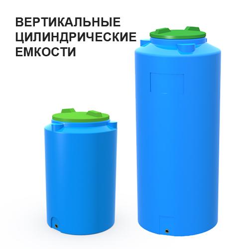 Емкости вертикальные цилиндрические купить от производителя