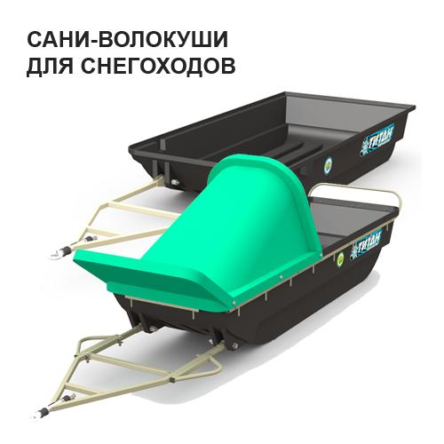 Пластиковые сани волокуши для снегоходов Титан