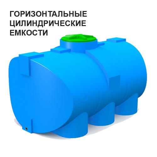Емкости горизонтальные для воды каталог и цены