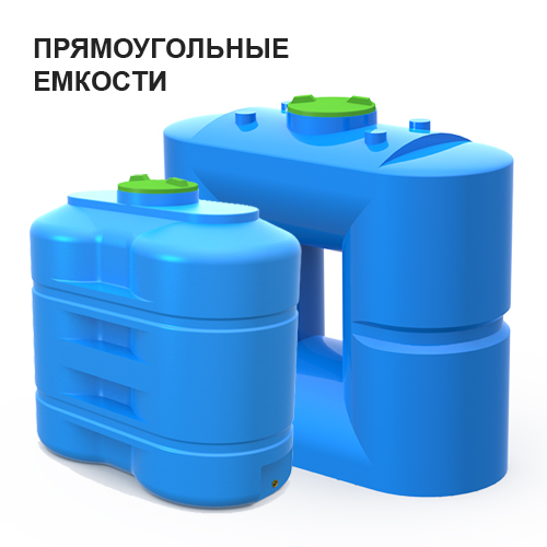 Емкости для воды прямоугольные из высококачественного пластика