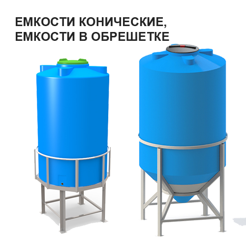 Емкости в обрешетке и на опоре для хранения сыпучих и жидких веществ