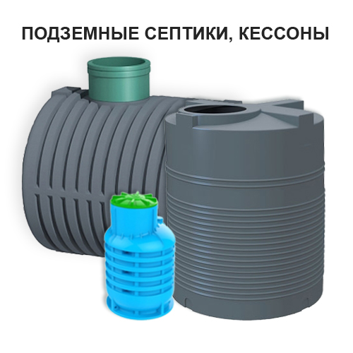 Емкости для септиков пластиковые, септики пластиковые в сборе