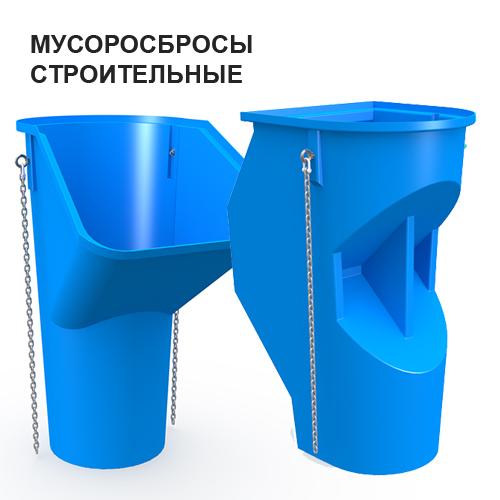 Мусоросбросы строительные, секции мусоросбросов