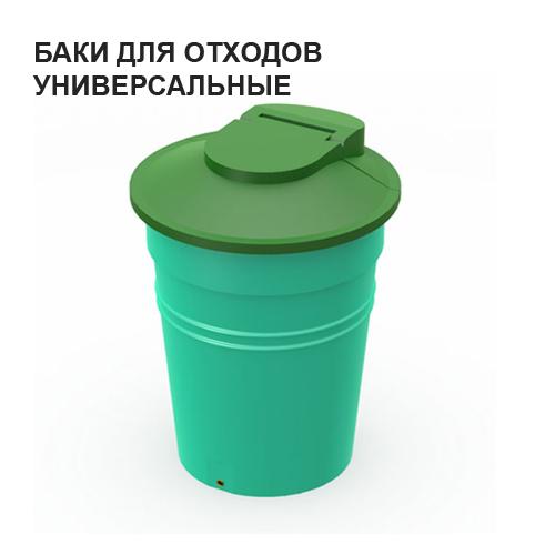 баки универсальные для воды и других веществ