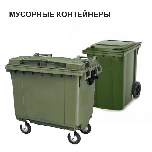 Контейнеры и баки для мусора, евроконтейнеры для ТБО